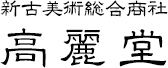 美術品総合商社|株式会社 高麗堂